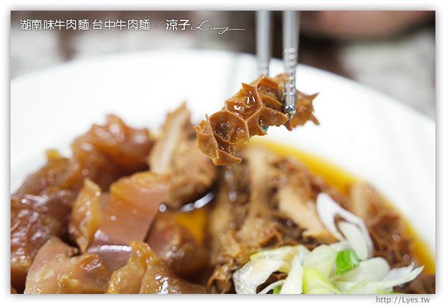 湖南味牛肉麵 台中牛肉麵 8
