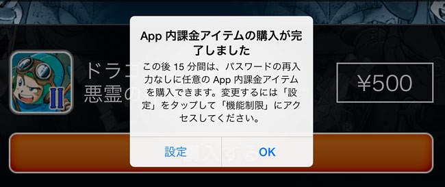 スマホ版ドラクエ2は500円!