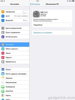 Обновление iOS 7.1.2