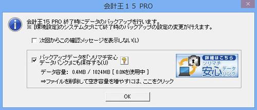 kaikeioh_20140707