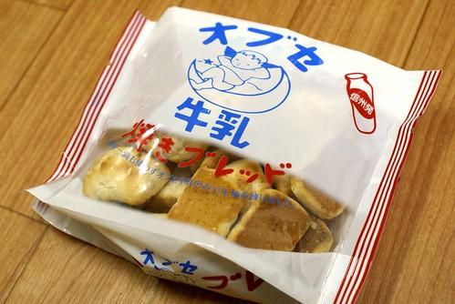 オブセ牛乳焼きブレッド
