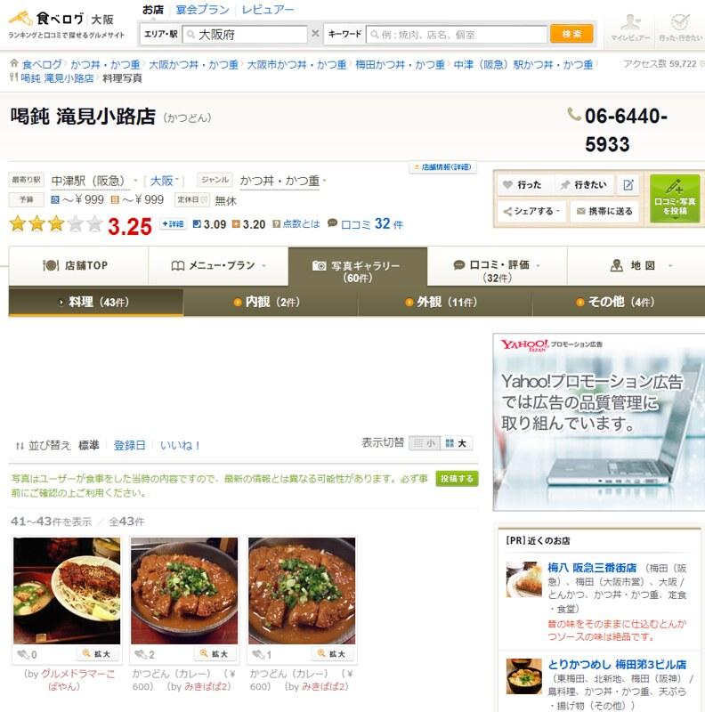 料理写真 2ページ目   喝鈍 滝見小路店 (かつどん)[食べログ