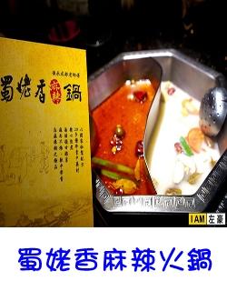 蜀姥香麻辣火鍋