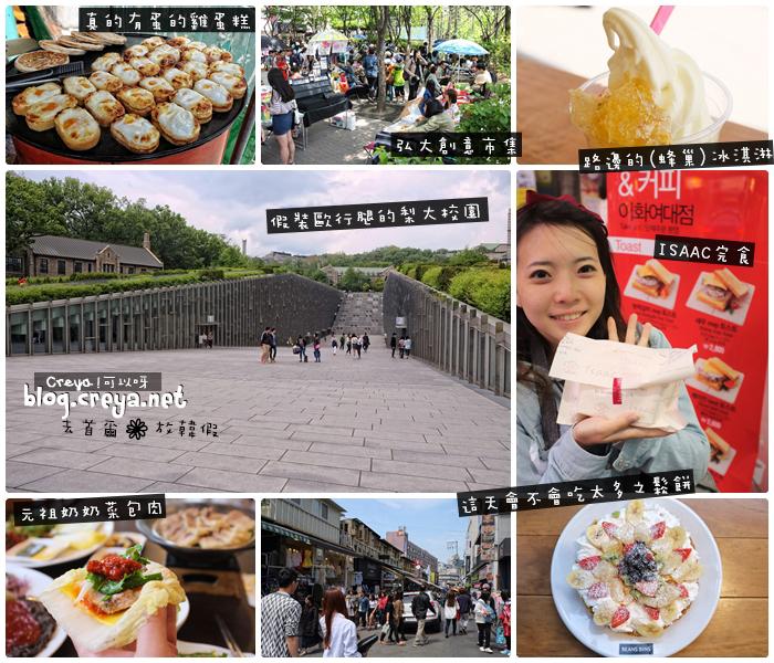 【20140812】▐ 去首爾放韓假▐ 一個關於首爾自由行四天四夜的故事 13.jpg