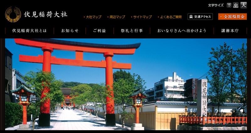 伏見稲荷大社 (1)