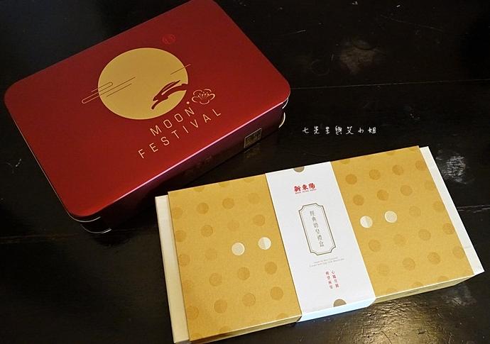 1 新東陽 中秋禮盒 經典奶皇月餅禮盒經典廣式月餅禮盒2號