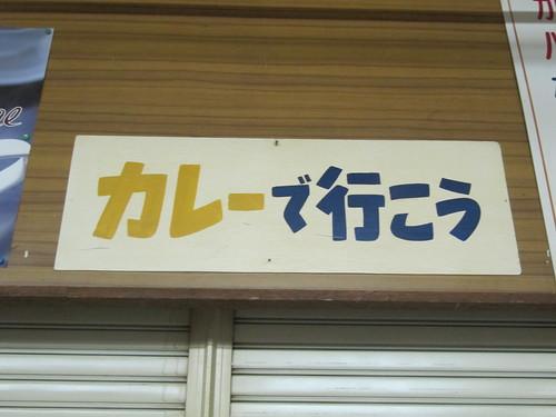 佐賀競馬場のクルミの看板