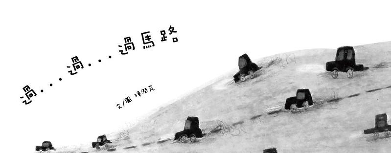第二屆十大節出綠繪本第三名:《過...過...過馬路》/作者:陳潤芃