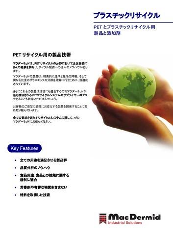 プラスチックリサイクル:PET とプラスチックリサイクル用製品と添加剤