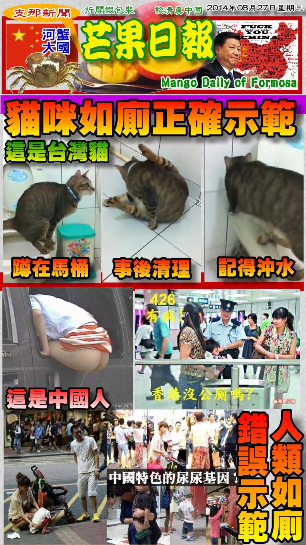 140827果日報--支那新聞--台灣貓會蹲馬桶,中國人隨地便溺