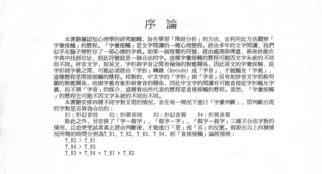 1990-04-11 (21.5 cm x 11.6 cm)