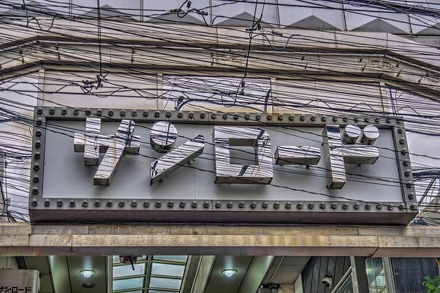Photo:サンロード By jun560