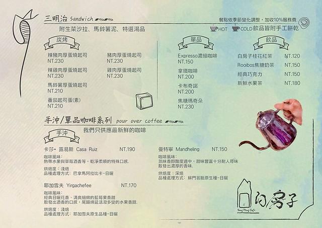 陽明山白房子Yang Ming Cafe菜單menu
