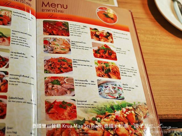泰國曼谷餐廳 Krua Mae Sri Ruen 泰國米粉湯 9