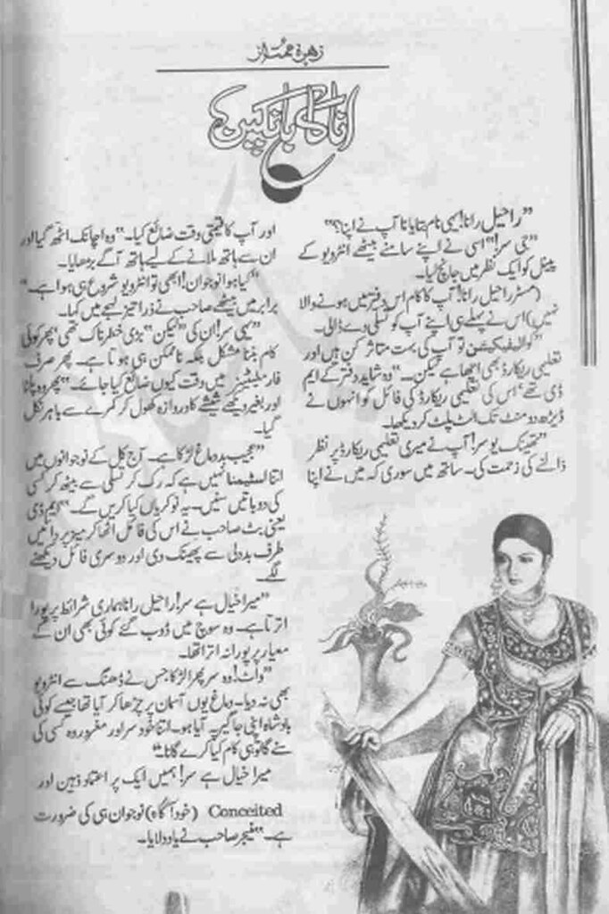 Ana Ka Bankpan is a very well written complex script novel by Zohra Mumtaz which depicts normal emotions and behaviour of human like love hate greed power and fear , Zohra Mumtaz is a very famous and popular specialy among female readers