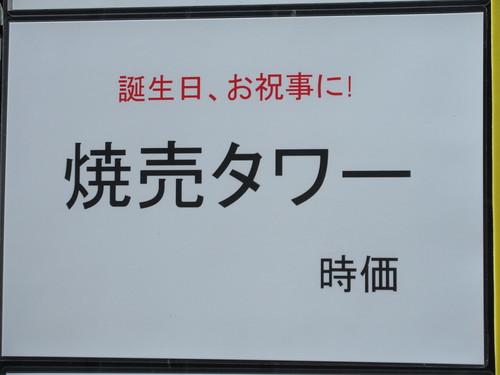 ラーメン太郎(練馬)
