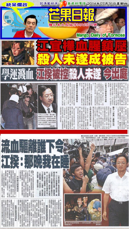 140731芒果日報--統呆爛政--江宜樺血腥鎮壓,殺人未遂成被告