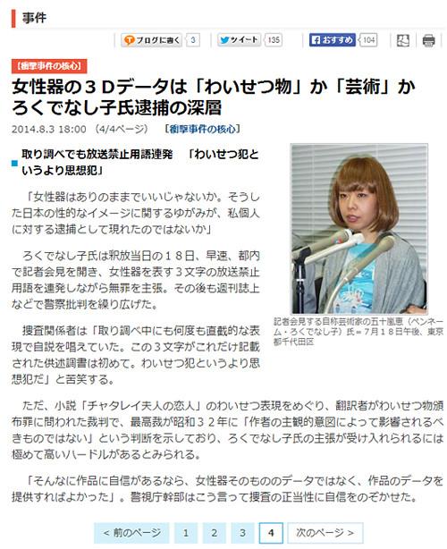 産経新聞_edited-2
