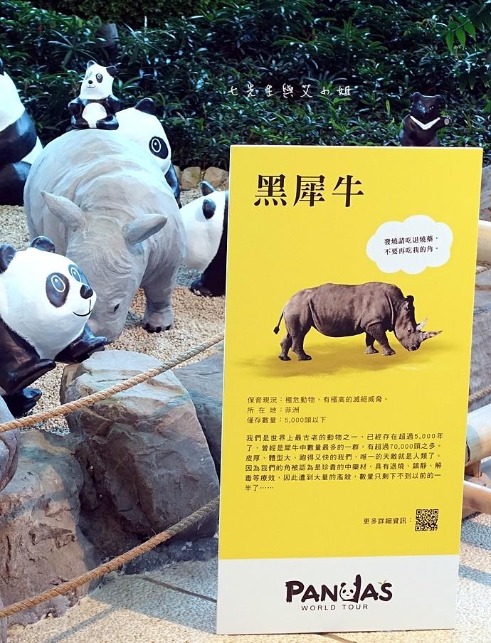 18 1600熊貓世界之旅-SOGO復興館日式庭園