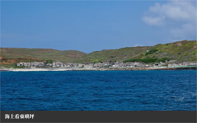 海上看東嶼坪