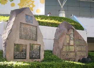 Monumento en Tokyo Dome