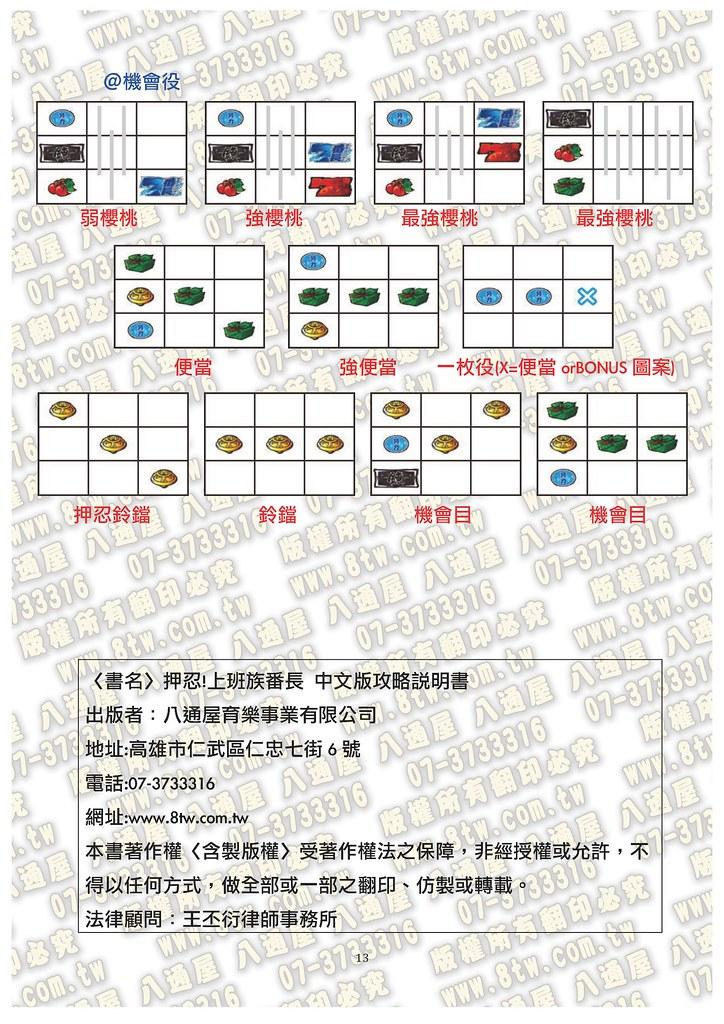 S0229押忍!上班族番長 中文版攻略_Page_14