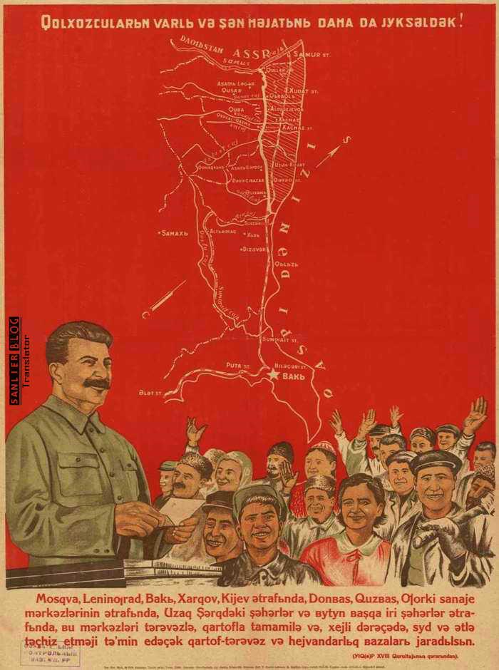 阿塞拜疆的斯大林宣传画07