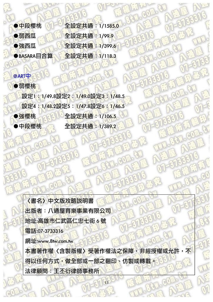 S0228戰國BASARA3 中文版攻略_Page_14