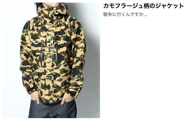 カモフラージュ柄のジャケット