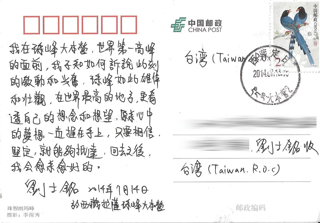 2014-02-中國珠峰大本營-反面