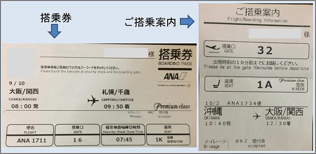 161017 ANA搭乗券と搭乗案内