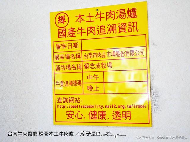 台南牛肉餐廳 輝哥本土牛肉爐 15