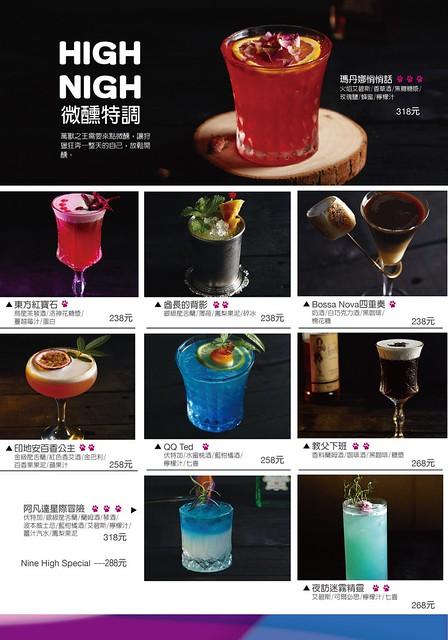 久嗨微醺壹號店menu_4968