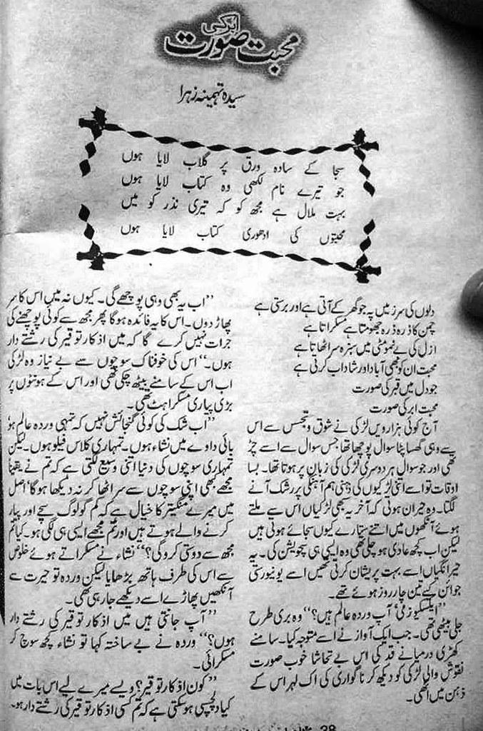 Mohabbat Abar Ki Soorat Complete Novel By Syeda Tehmina Zahra