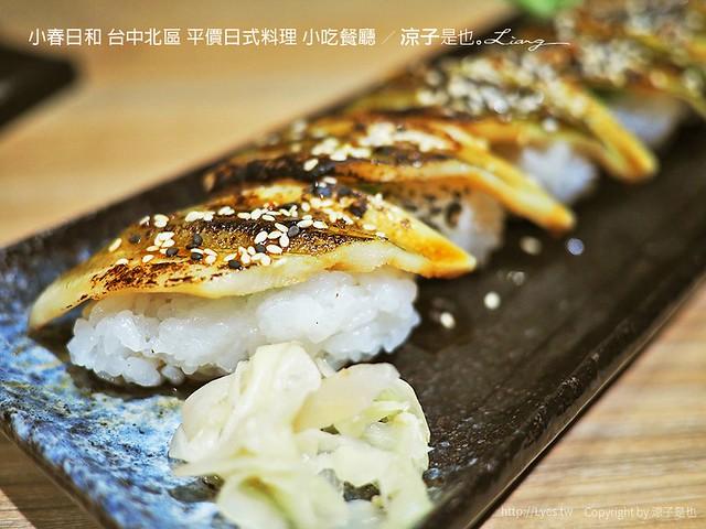 小春日和 台中北區 平價日式料理 小吃餐廳 15