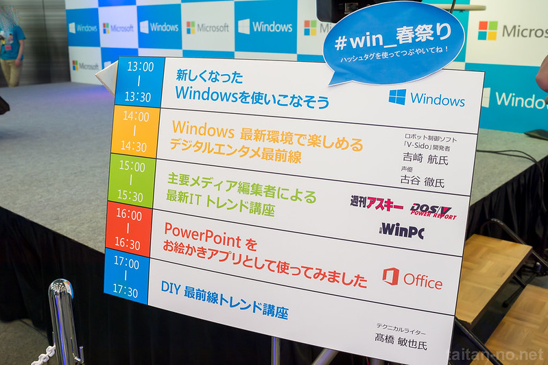 Windowsの春祭り2014-DSC_4908