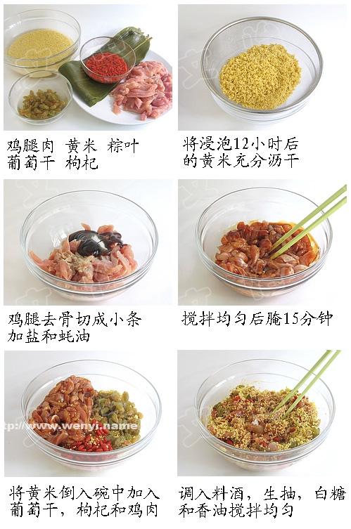 粽香黄米鸡