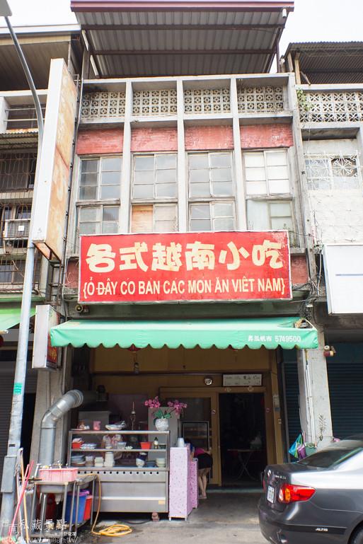 台南私藏景點--玉井各式越南小吃 (2)
