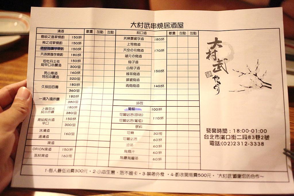 20140715萬華-大村武居酒屋 (10)