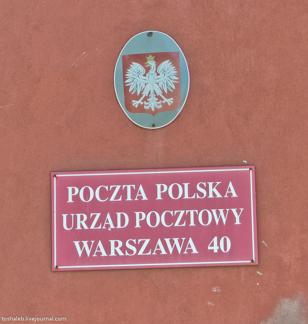 Варшава-75