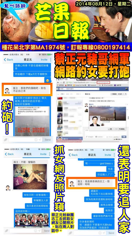 140812芒果日報--口蹄疫區--蔡正元豬哥網軍,網路約女要打砲
