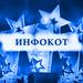 Infokot 2014, TICA, Moscow