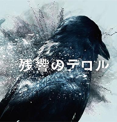 Zankyou OST