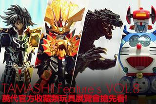 【圖多慎入!】萬代官方收藏類玩具展覽會 「TAMASHII Feature's VOL.8」搶先看!