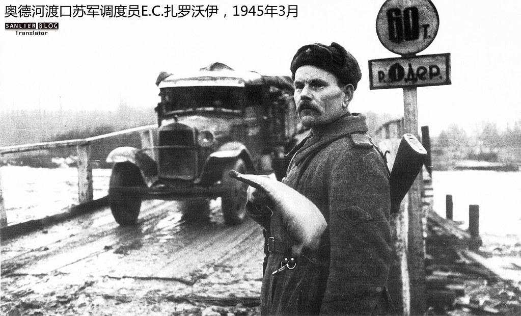 维斯瓦河-奥德河攻势10