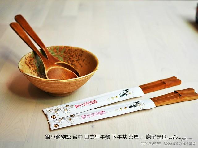 錦小路物語 台中 日式早午餐 下午茶 菜單 1
