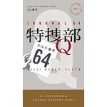 特捜部Q-カルテ番号64-