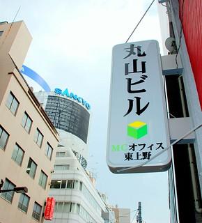 MCオフィス東上野