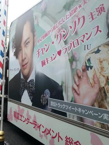 [Pics & video-1] 'KNTV x Beautiful Man (Bel Ami)' wrapping bus 14177317190_700b78691f