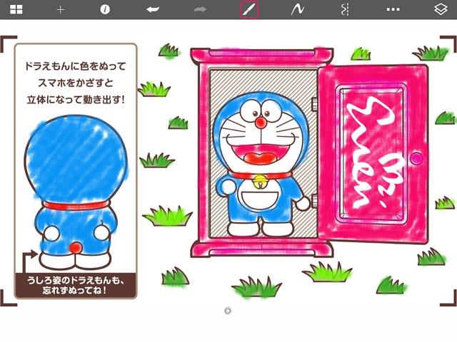 Doraemon.Marker.001.1